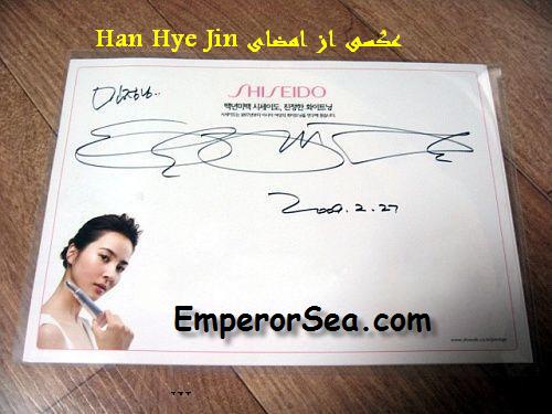سوسانو - امضای سوسانو - هان هی جین - امضای هان هی جین